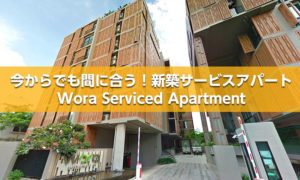 Wora Serviced Apartment